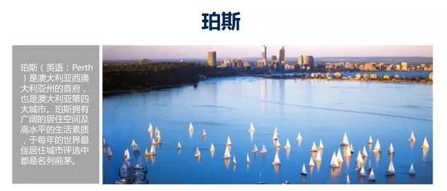 珀斯是澳大利亚西澳大利亚州的首府,世界最佳居住城市之一