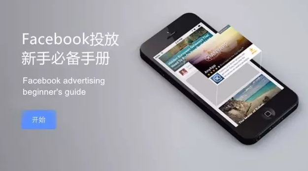 Facebook广告投放基础知识