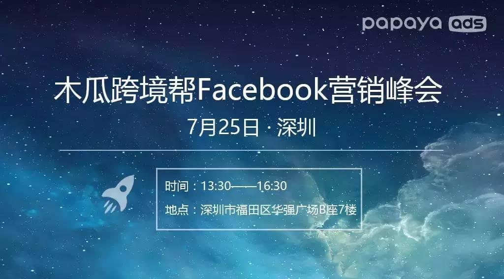 木瓜跨境帮Facebook营销峰会