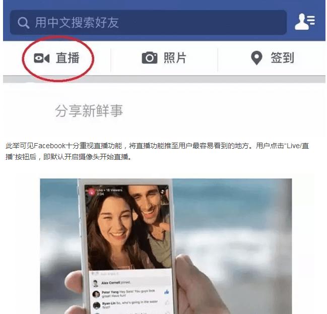 洞察视频广告商机,Facebook将直播按钮调至顶端