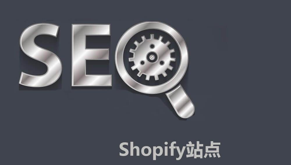 Shopify站点如何做SEO优化