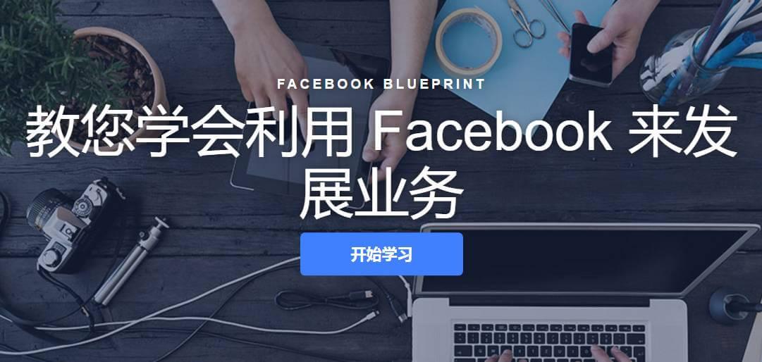 Facebook推出Blueprint