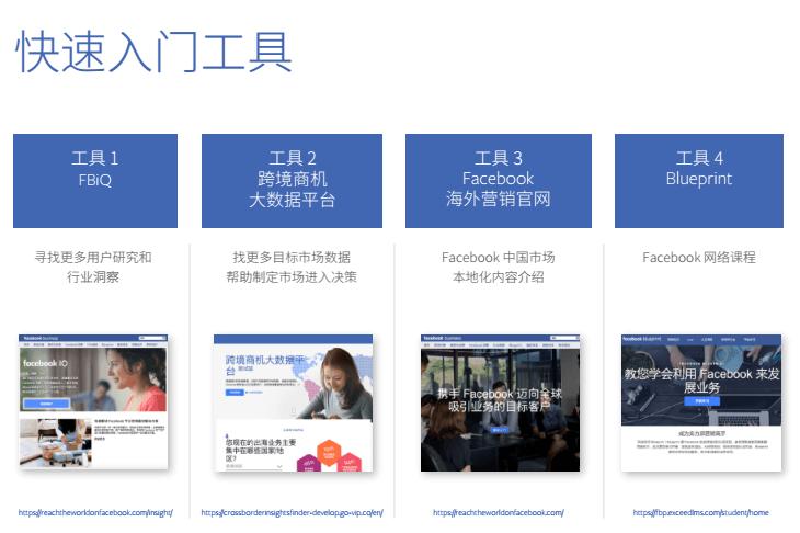 Facebook中小企业海外营销手册(白皮书)