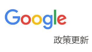 Google 新政:关于网址中的个人身份信息( PII )