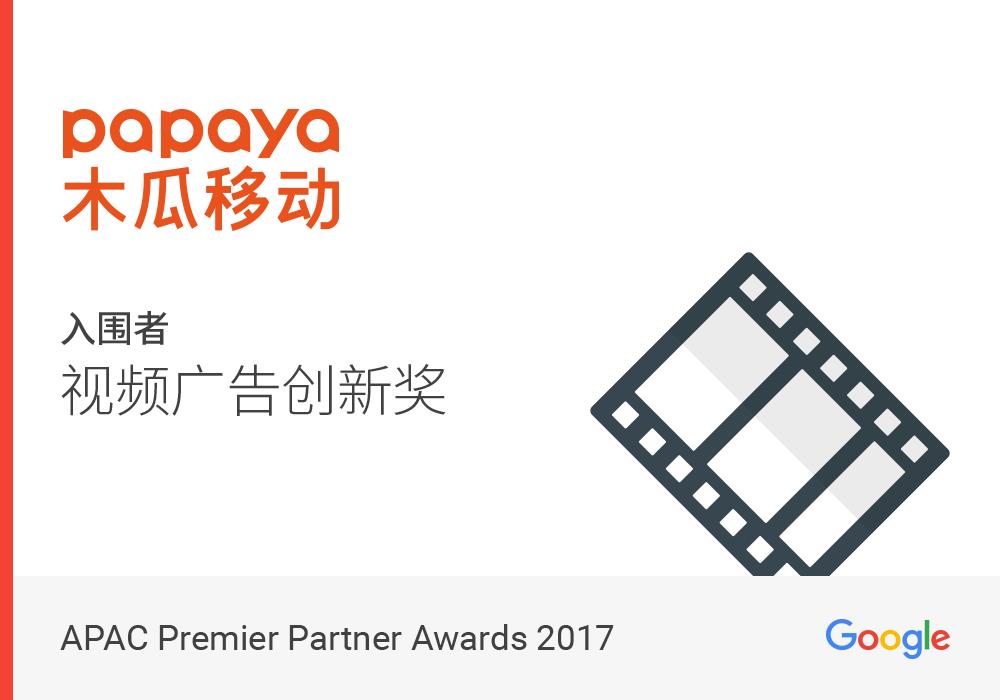 【重磅新闻】木瓜移动入围Google 2017年全球优秀合作伙伴大奖之视频广告创新奖