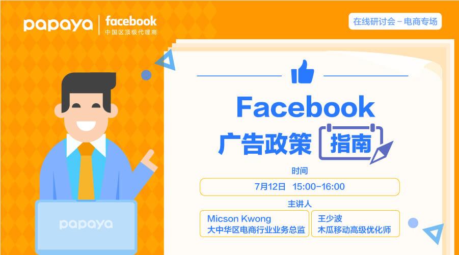 Facebook广告政策指南