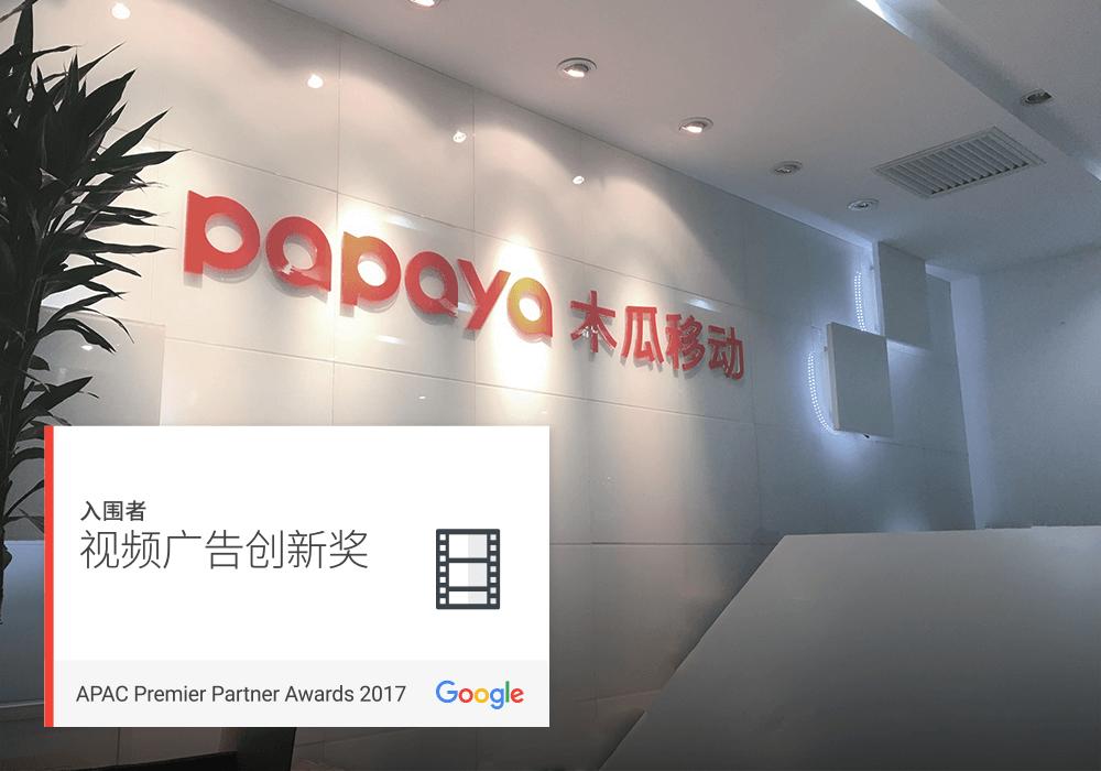 【重磅新闻】papaya入围Google 2017年全球优秀合作伙伴大奖之视频广告创新奖