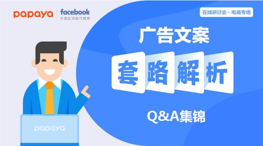 【广告文案套路解析】现场Q&A集锦