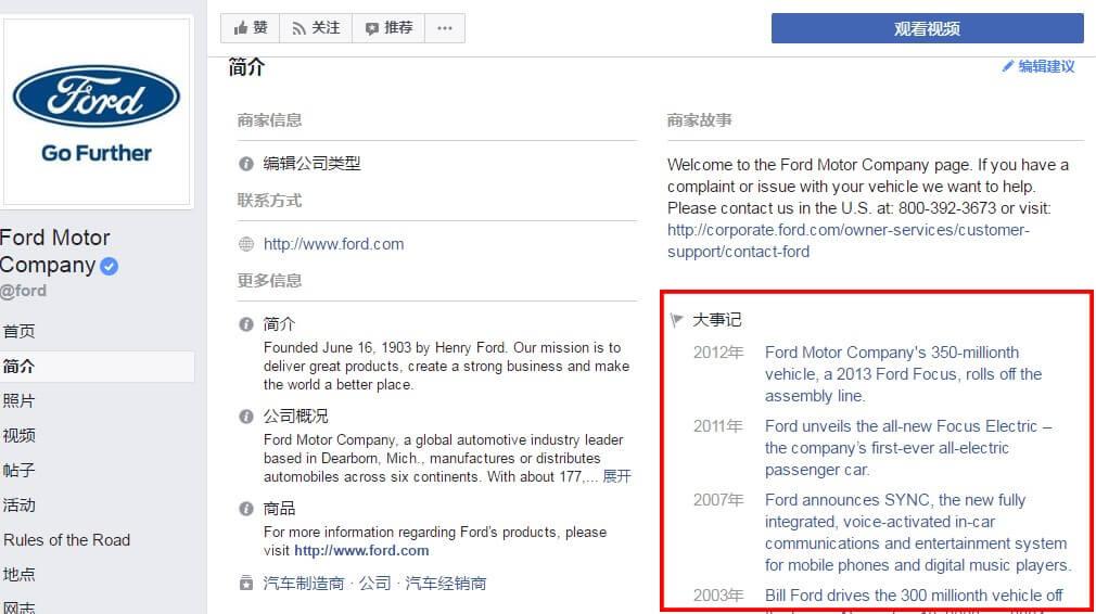 如何打造完美Facebook Page