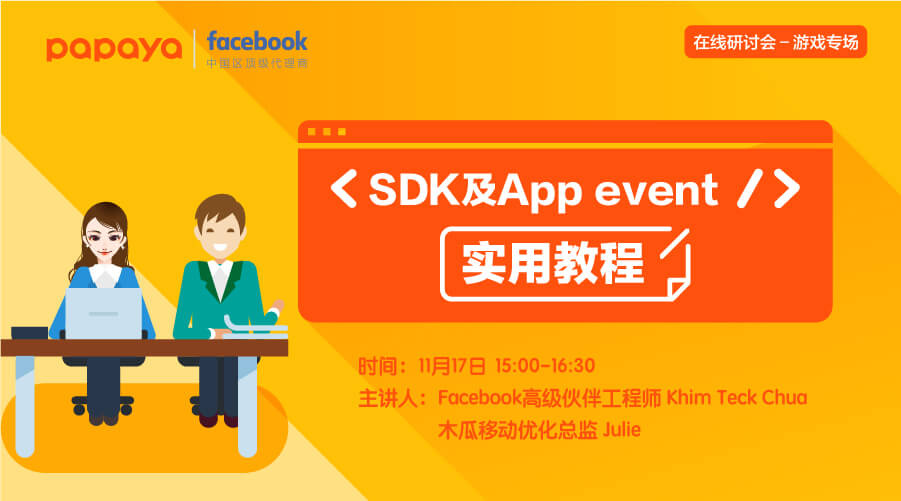 SDK及App Events实用教程