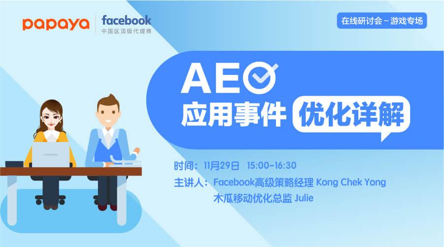 AEO:应用事件优化详解