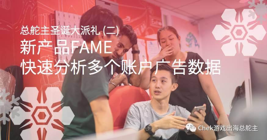 Facebook推出新产品FAME,快速分析多个账户广告数据