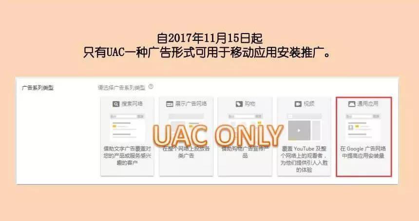 如何玩转新版Adwords UAC