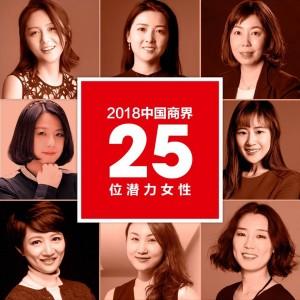木瓜移动CEO沈思上榜福布斯——『2018中国商界25位潜力女性』