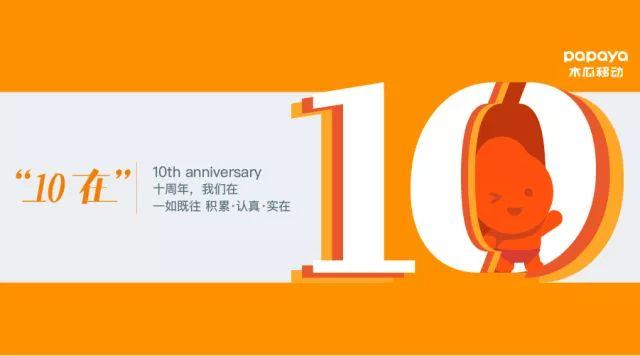 10在 | Papaya木瓜移动十周年,我们在!