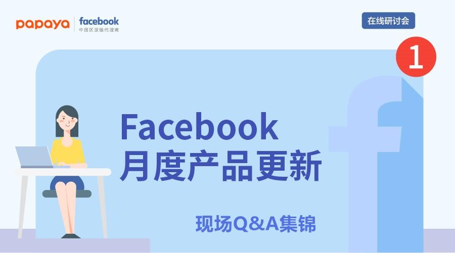 【Facebook月度产品更新】现场Q&A集锦