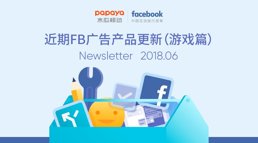 2018.6月Facebook广告产品更新(游戏篇)
