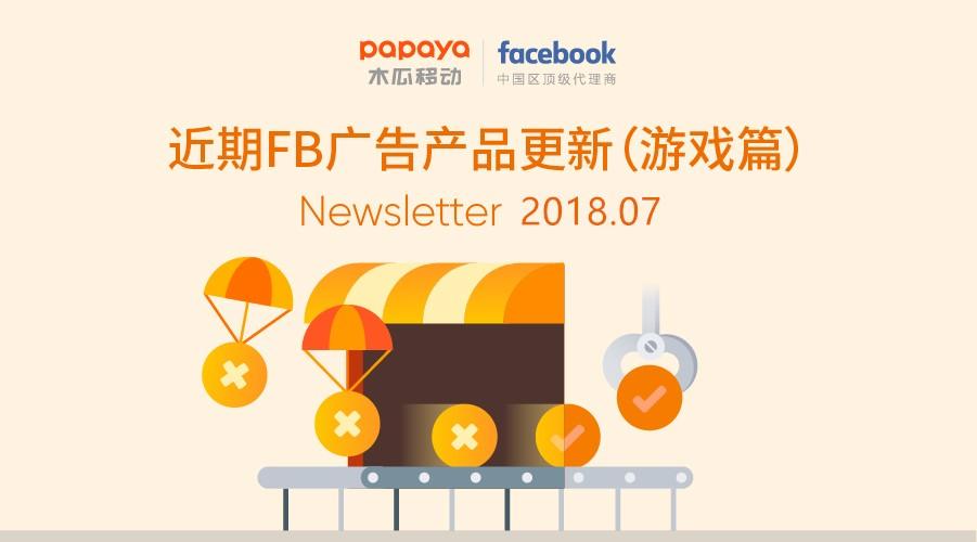 2018.7月Facebook广告产品更新(游戏篇)