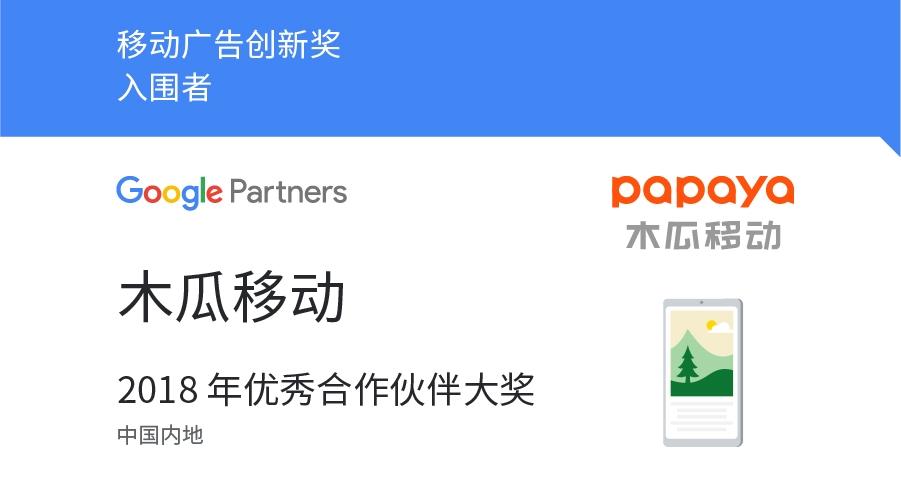 优秀!Papaya 入围 Google 优秀合作伙伴大奖评选