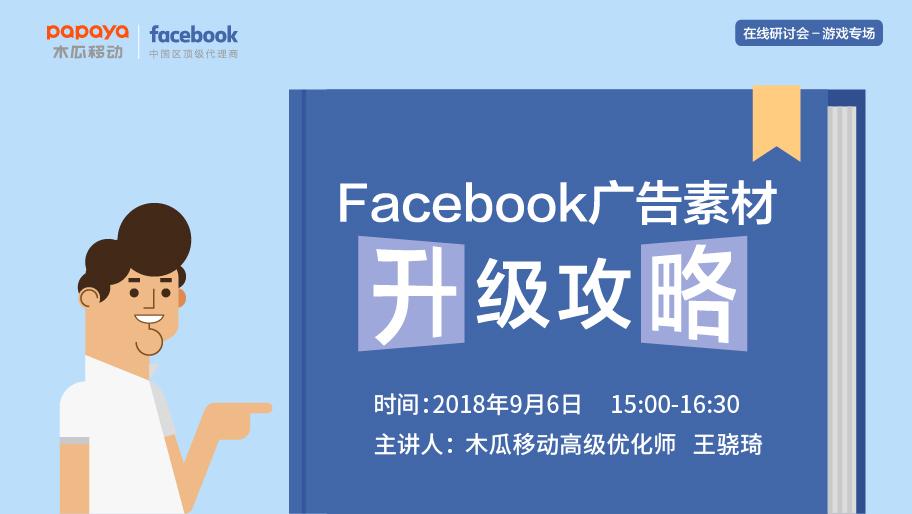 【Facebook广告素材升级攻略】现场Q&A集锦