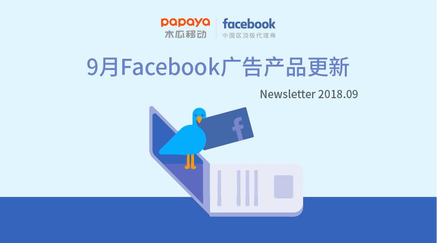 9月Facebook产品更新:新推出视频制作工具箱!