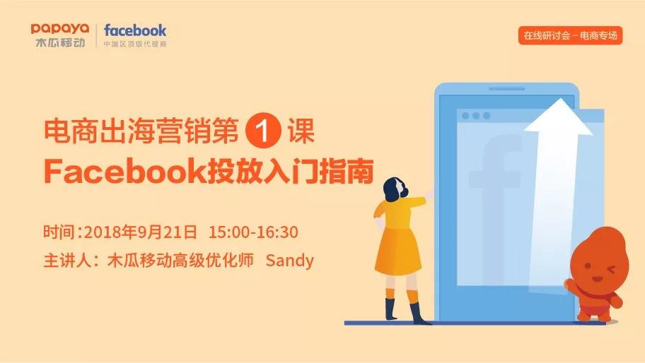 电商出海营销第1课——Facebook投放入门指南