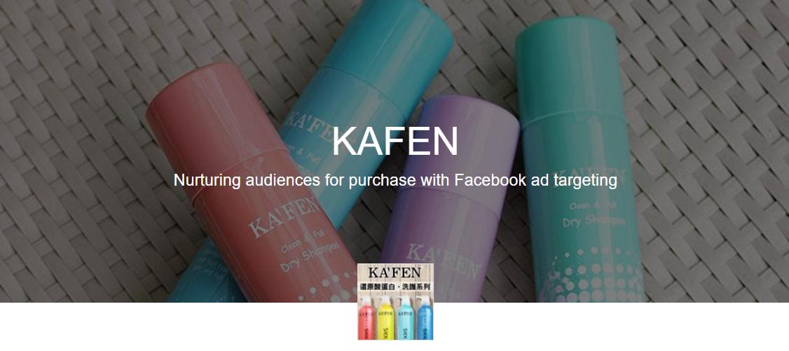 案例   KAFEN:不断调整Facebook受众定位来推动销售