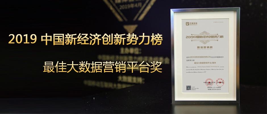 木瓜移动实至名归摘得「最佳大数据营销平台奖」!