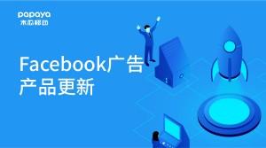 6月最新!Facebook产品更新:调整涉及投放优化