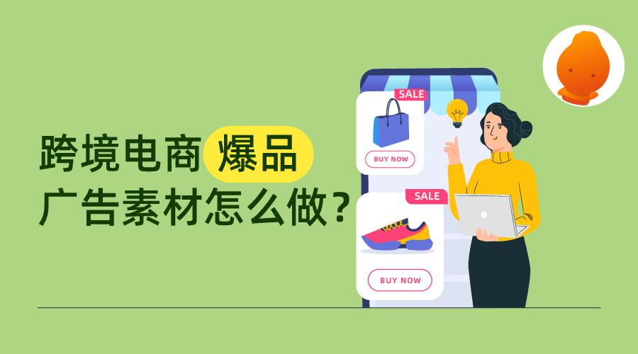 跨境电商广告素材图片