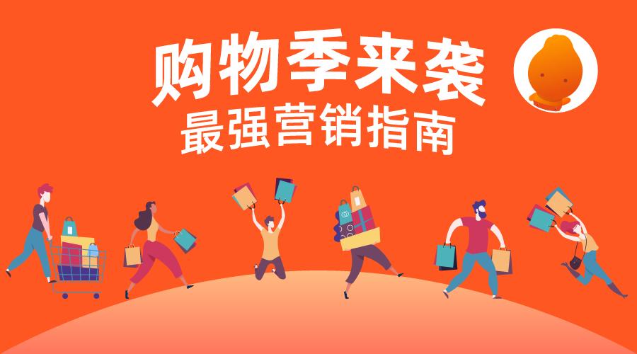 跨境电商旺季大促 Facebook投放技巧