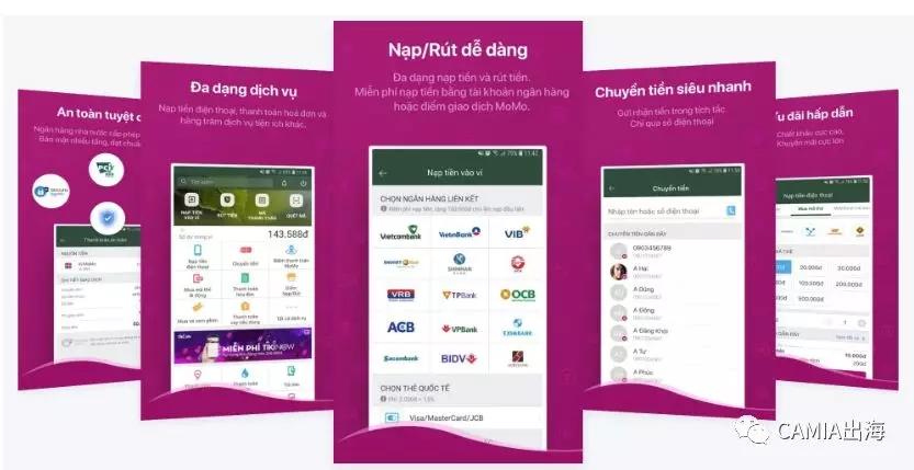 越南最受欢迎的电子钱包