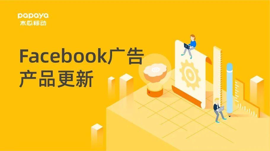 Facebook产品更新|粉丝页ACE信号更新、Ads Manager中新增预览共享功能