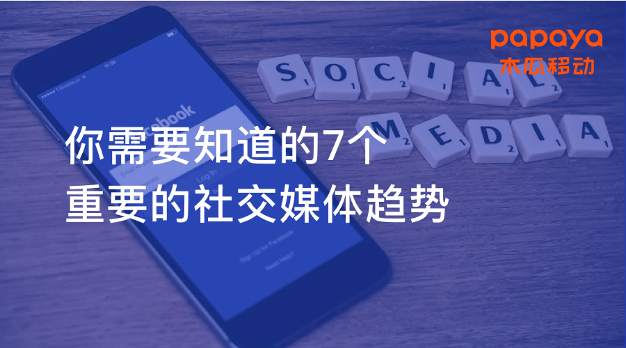 你需要知道的7个 重要的社交媒体趋势