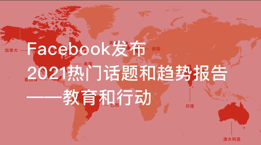 Facebook发布2021热门话题和趋势报告——教育和行动