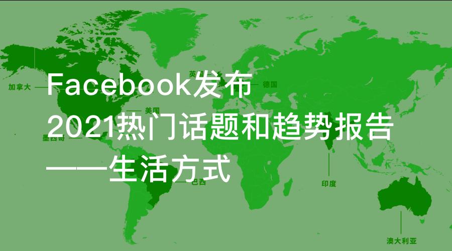 Facebook发布2021热门话题和趋势报告——生活方式
