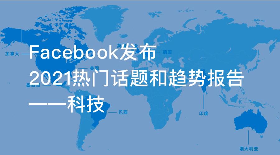 Facebook发布2021热门话题和趋势报告——科技