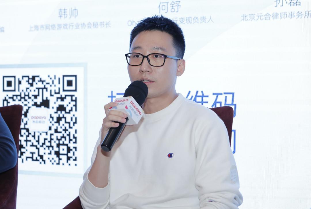 木瓜移动在上海举办谷歌云游戏出海会议