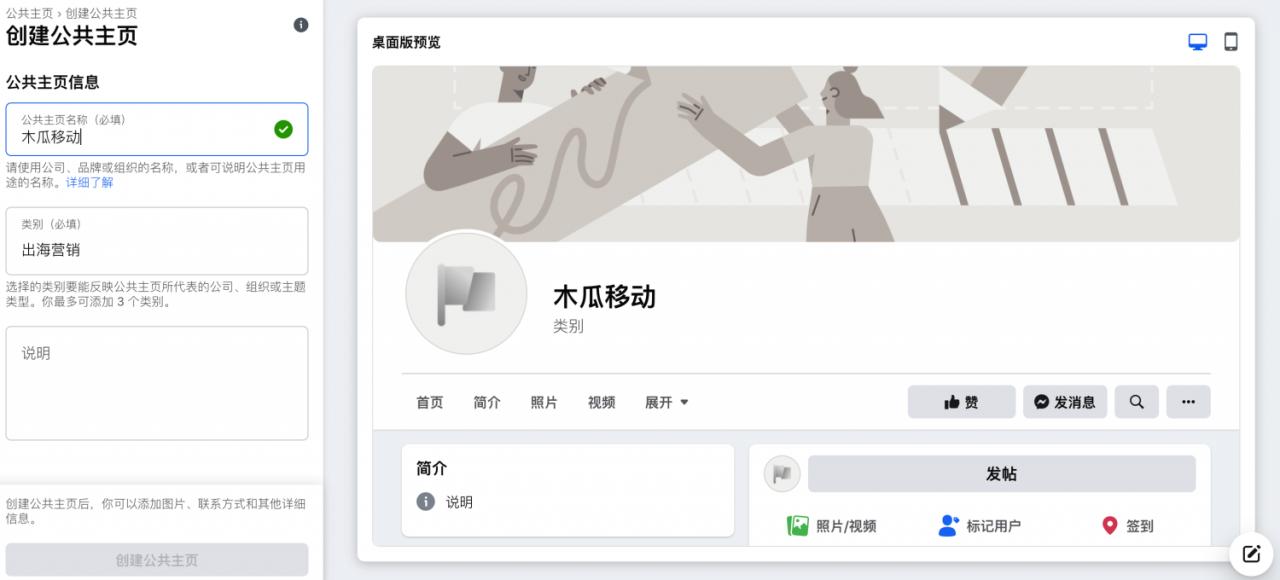 创建Facebook主页