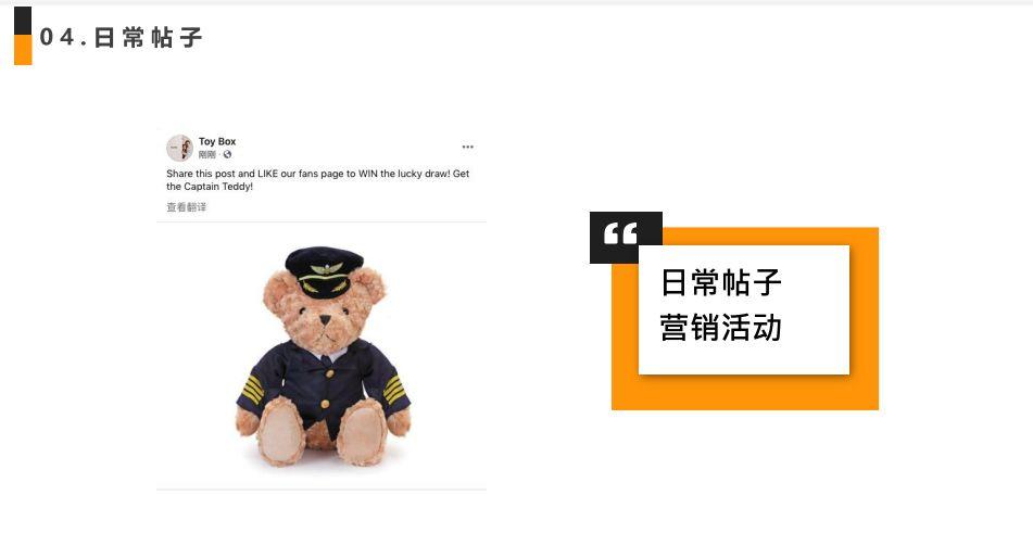 Facebook日常帖子