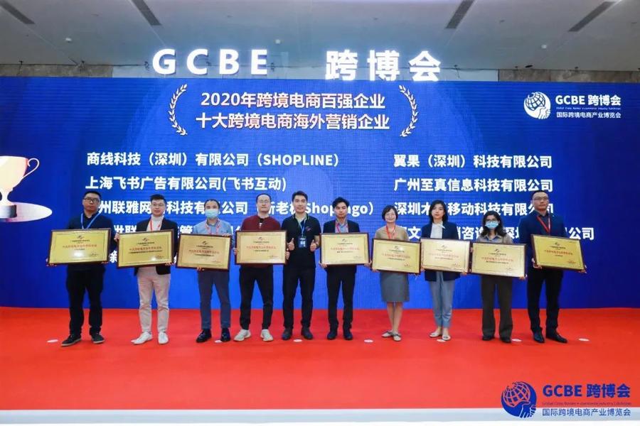 """捷报   木瓜移动荣获GCBE""""2020年度十大跨境电商海外营销企业""""称号"""