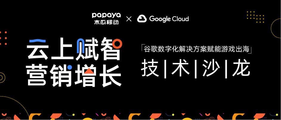 谷歌云技术沙龙