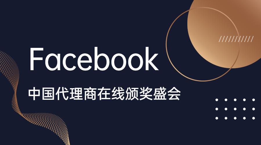 技术创新驱动:木瓜移动斩获Facebook最佳创新奖