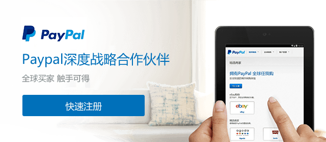 paypal mobile banner
