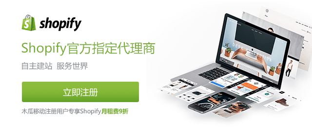 shopify mobile banner